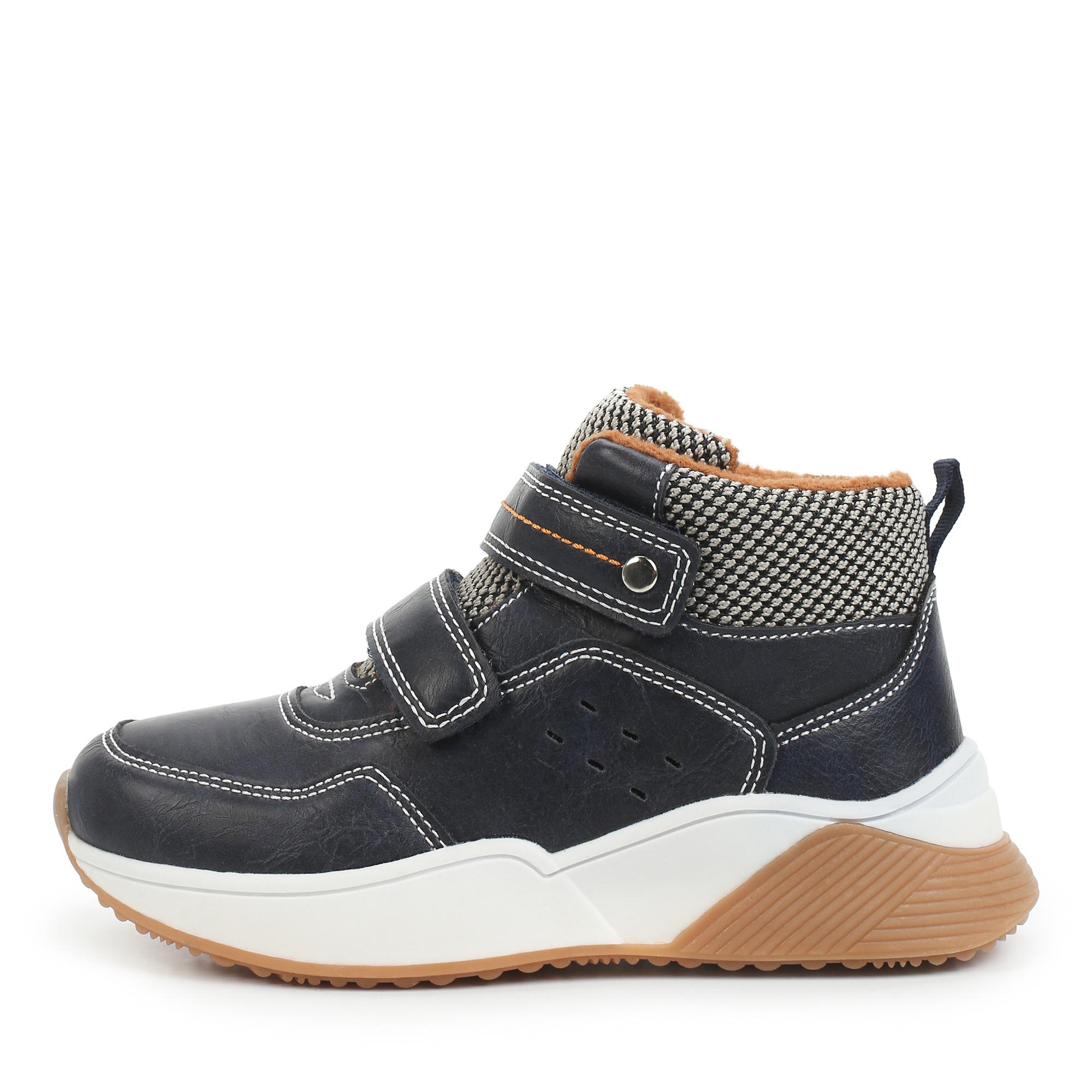 Обувь для мальчиков ZENDEN first синего цвета